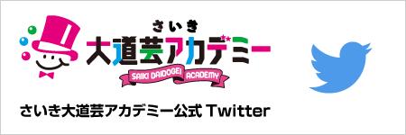 さいき大道芸アカデミー公式Twitter