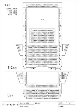 大ホール客席図