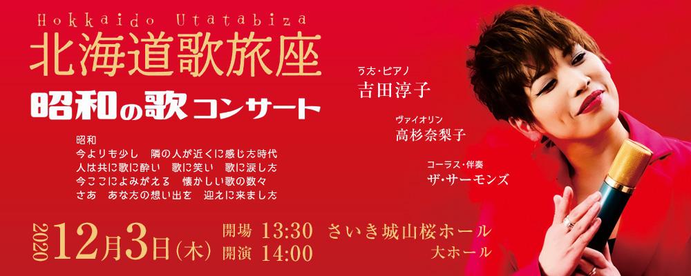 北海道歌旅座 昭和の歌コンサート