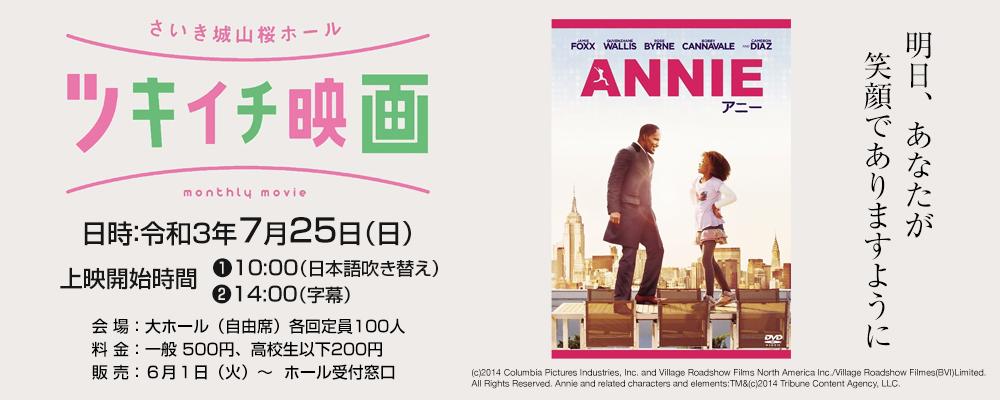 ツキイチ映画 ANNIE