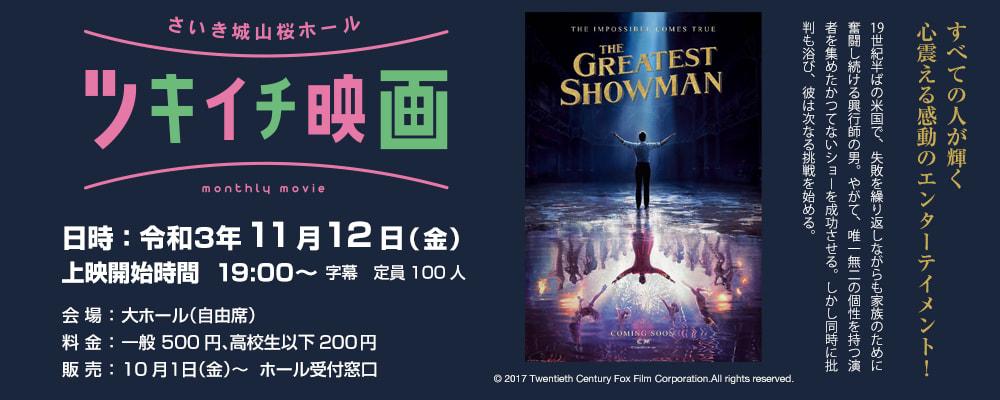 ツキイチ映画GREATEST SHOWMAN