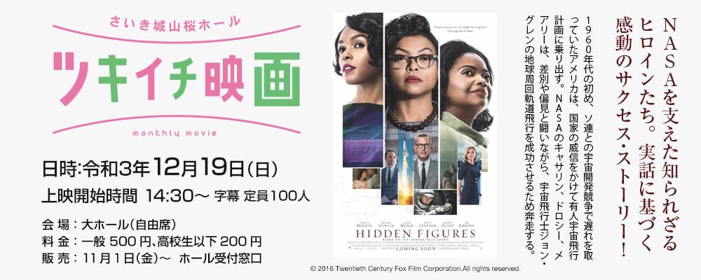 ツキイチ映画HIDDEN FIGURES